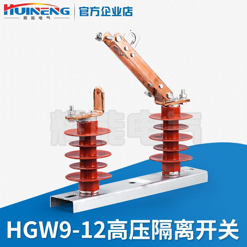 HGW9-12型户外高压隔离开关 柱上隔离开关 10KV高压开..