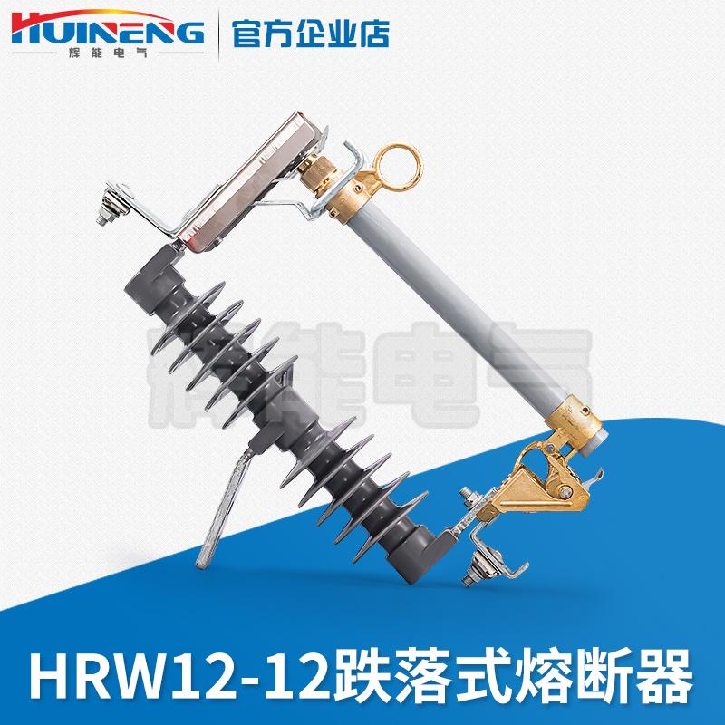 HRW12-12型户外高压跌落式熔断器 限流熔断器 10KV熔断..