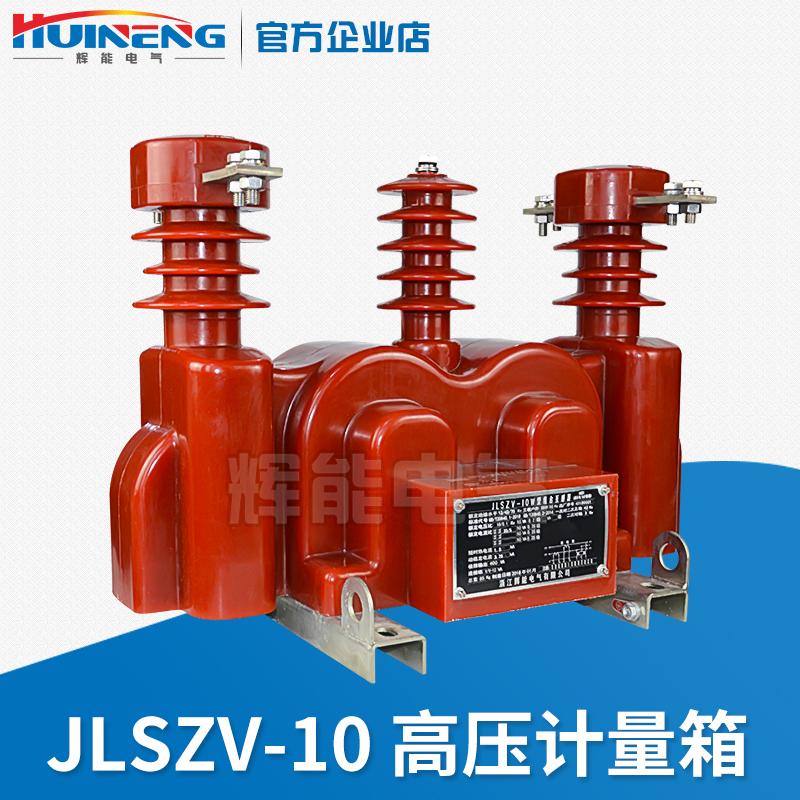 JLSZV-10户外高压计量箱  干式计量箱 10KV组合式互感..