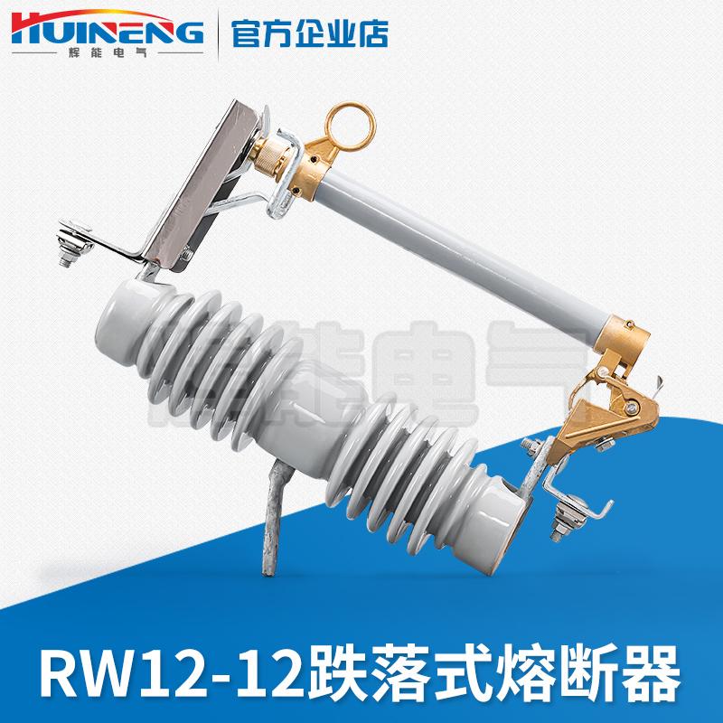 RW12-12型户外高压跌落式熔断器 限流熔断器 10KV熔断..