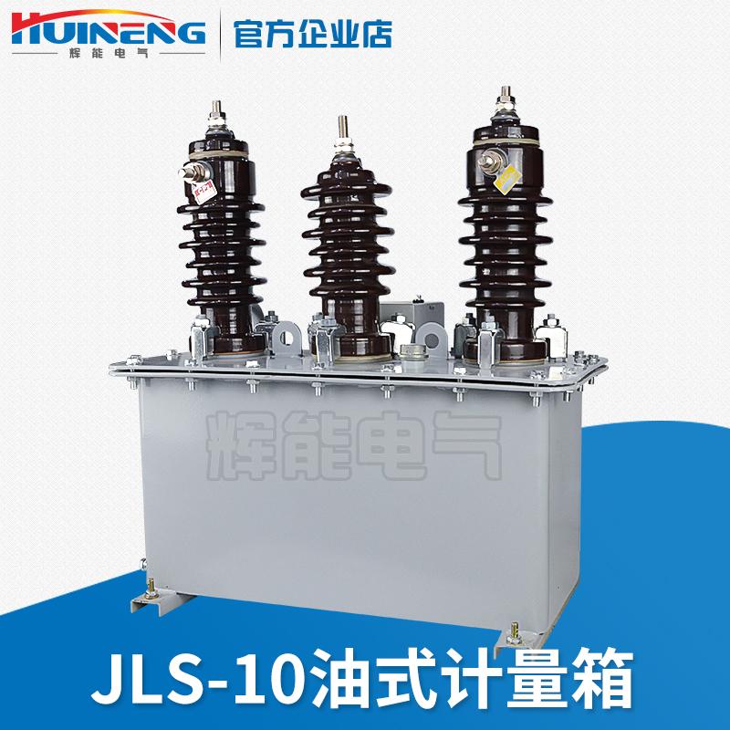 JLS-10户外高压计量箱 油浸式计量箱 10KV组合式互感器..