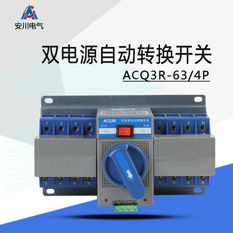 安川ACQ3R-63A/4P、双电源自动转换开关供应商..