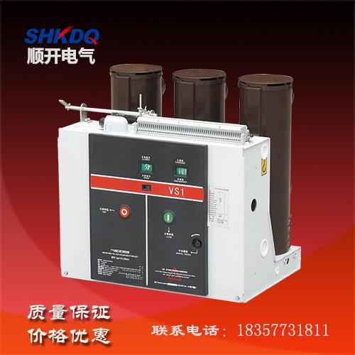 VS1-12固定式户内高压真空断路器
